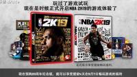 《NBA2K19》序章评测! 2K19到底值不值得买?