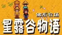 【炎黄蜀黍】星露谷物语·佛系农场EP10 运气爆棚