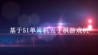 【00036】基于51单片机五子棋游戏机/黑白棋/LCD12864显示/演示视频