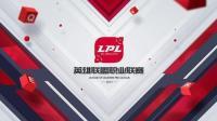 英雄联盟LPL夏季赛 RNG VS JDG 第三场