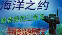【我的世界解说】 海洋之约  暗杀好人的三角叉! 半路杀出个程咬金! (25)