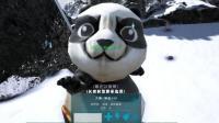 【峻晨】功夫熊猫驯服! 快看本宝宝认真脸、方舟生存进化1297