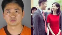 刘强东被拘捕照曝光! 涉嫌性侵不得离开美国