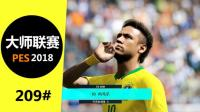 209#实况足球2018大师联赛世界杯★光彩夺目★【淡水解说】