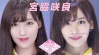 produce48 |小樱花宮脇咲良仿妆 |Ruby幼熙