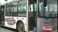 【辽宁抚顺】6路公交车不好坐 事出有因
