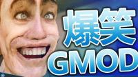 超级爆笑! 从来没看到五个人玩GMOD能玩的这么欢乐! (DN GMOD TTT)
