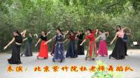 紫竹院广场舞——秋水伊人, 眼前又是一幕诗画, 歌美舞美人更美!