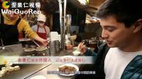 老外在华尔街街头吃美食, 在中国最常见美食, 老外跟见了宝似的