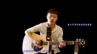 马良《往后余生》吉他教学弹唱【友琴吉他】