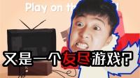 【小潮】又是一个友尽游戏! ? | 超级鸡马