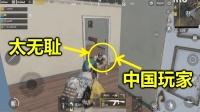 刺激战场: 这个中国玩家太无耻, 在外服专杀同胞, 记住他的ID