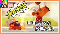 重温最初的乐趣 再现经典的CATS爆笑对战