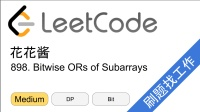 花花酱 LeetCode 898. Bitwise ORs of Subarrays - 刷题找工作 EP222