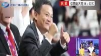 亚运会中国女排夺冠 马云: 清空全队购物车
