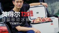 《值不值得买》第265期: 让你走出办公室的车载冰箱_英得尔T20车载冰箱
