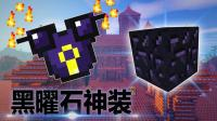 《TNT城堡生存》4: 用黑曜石做装备会有什么效果呢?