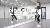 PRODUCE48 (프로듀스48) - WE TOGETHER 分解动作