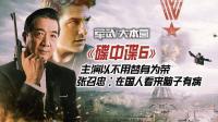 56岁阿汤哥搏命拍《碟中谍6》 张召忠发问:干嘛不用高科技?