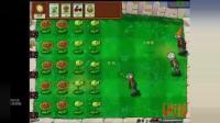 植物大战僵尸视频: 冒险模式1-4
