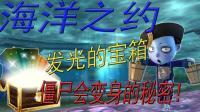 【我的世界解说】 海洋之约  僵尸变身的秘密! 发光的宝藏! (27)