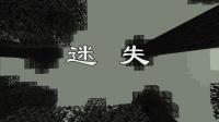 我的世界大型1.13极限生存纪录片: 迷失
