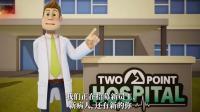 【逍遥小枫】下牛镇的光头疯子与铁桶病 ! | 双点医院#2