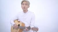 刘逸达 《最骄傲的卑微》 吉他弹唱 / 原创音乐 / 歌手 | aNueNue彩虹人 MY10