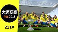 211#实况足球2018大师联赛世界杯★最高荣誉★【淡水解说】