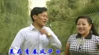 青春年华要珍惜-张黎+范文其  云南山歌