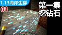 【1.13海洋生存】第一集就挖钻石!【01】