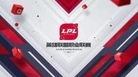 英雄联盟LPL夏季赛季后赛 TOP VS SNG 第一场