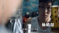 【精编】《灌篮吧!兄弟》黑历史大曝光杨皓喆曾195斤 艾弗钢的外号原来是这么来的