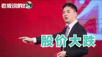 """刘强东""""闯祸""""付出代价 京东股价大跌损失180亿"""