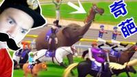 【XY小源】Japan world cup2奇葩的赛马 这只大象你怎么过安检的