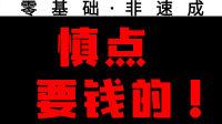 第三课-C大调音阶【尤克里里零基础系统入门自学教学】