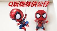 超萌Q版蜘蛛侠公仔, 居然可以这么玩-刘哥模玩