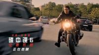 《碟中谍6: 全面瓦解》发布正片片段合集 观众尖叫冒汗不敢眨眼