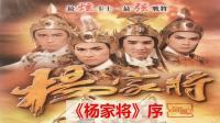 【犀利】绝版放送: 1985年TVB台庆巨制《杨家将》序