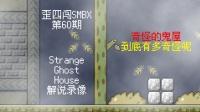 [歪四闯SMBX第60期]Strange Ghost House解说录像