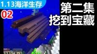 【1.13海洋生存】第二集就挖到了宝藏!【02】