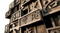 中国最尴尬的四大姓氏, 取啥名字都像在骂人, 老祖宗咋想的?