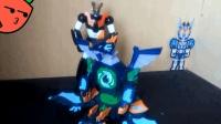 模玩分享钥匙机器人2合体篇-萝卜吐槽番外