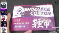 方寸SHOELACE COTTON鞋带棉【造雾评测】