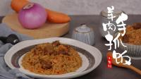电饭煲就能做出羊肉手抓饭, 跟外面卖的一样美味