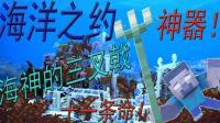 【我的世界解说】 海洋之约  海神的三叉戟! 神器! 十一条命!(29)
