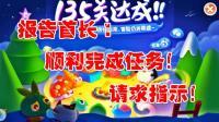 闹闹酱——保卫萝卜2, 报告首长: 全关卡通关任务完成, 请求指示!