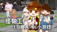 ★我的世界★Minecraft《籽岷的1.13多人PVE小游戏 怪物工厂》