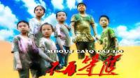 东兰壮语微电影《不再等候 》