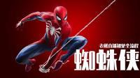 老戴《漫威蜘蛛侠 PS4 Pro》01 画了多年的大饼, 画出了最强蜘蛛侠游戏【直播初见全流程】